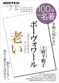 NHK 100分 de 名著 ボーヴォワール『老い』2021年7月