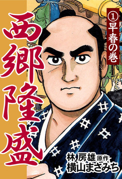 西郷隆盛(1) 早春の巻-電子書籍