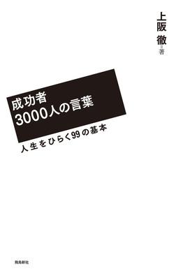 成功者3000人の言葉-電子書籍