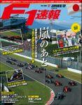 F1速報 2019 Rd17 日本GP号