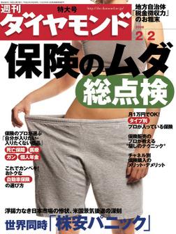 週刊ダイヤモンド 08年2月2日号-電子書籍