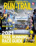 RUN+TRAIL Vol.48
