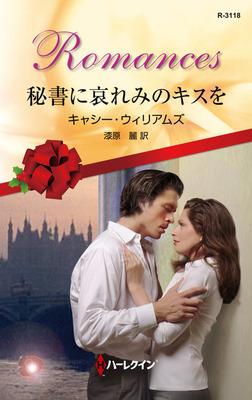 秘書に哀れみのキスを-電子書籍