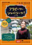 NHKテレビ アラビーヤ・シャベリーヤ! 2021年4月~6月/10月~12月