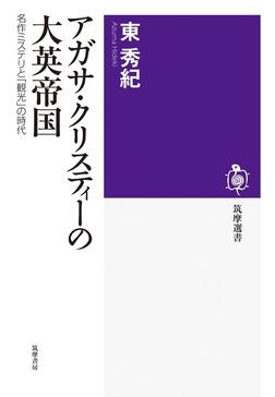 アガサ・クリスティーの大英帝国 ──名作ミステリと「観光」の時代-電子書籍