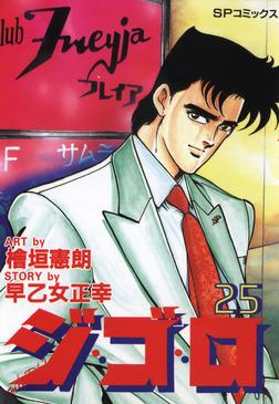 ジ・ゴ・ロ (25)-電子書籍