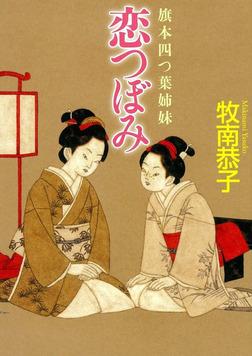 旗本四つ葉姉妹 恋つぼみ-電子書籍