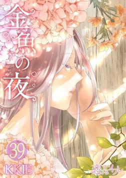 金魚の夜(フルカラー) 39-電子書籍