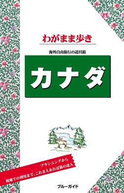 ブルーガイドわがまま歩き カナダ-電子書籍