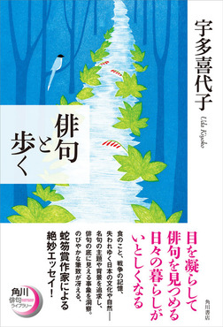 俳句と歩く-電子書籍