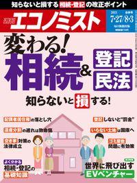 週刊エコノミスト (シュウカンエコノミスト) 2021年7月27日・8月3日合併号
