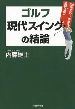 ゴルフ 現代スイングの結論-電子書籍