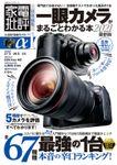 100%ムックシリーズ 一眼カメラがまるごとわかる本2021 最新版
