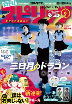 月刊!スピリッツ 2020年9月号(2020年7月27日発売号)-電子書籍