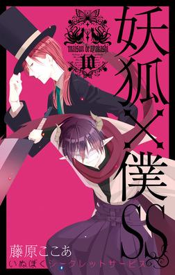 妖狐×僕SS 10巻-電子書籍