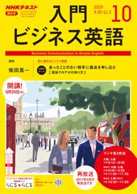 NHKラジオ 入門ビジネス英語 2019年10月号