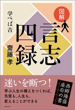 図解 言志四録──学べば吉-電子書籍