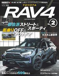 スタイルRV Vol.152 トヨタ RAV4 No.2