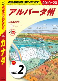 地球の歩き方 B16 カナダ 2019-2020 【分冊】 2 アルバータ州