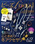 ビーズfriend 2021年冬号Vol.69