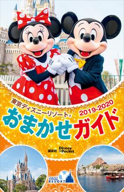 東京ディズニーリゾートおまかせガイド 2019ー2020-電子書籍