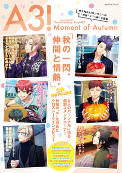 A3! ドキュメンタリーブック03 Moment of Autumn-電子書籍