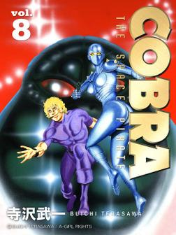 COBRA 8-電子書籍