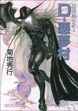 吸血鬼ハンター22 D―悪夢村-電子書籍