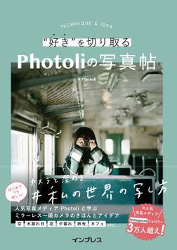 """カメラと深める#私の世界の写し方 """"好き""""を切り取る Photoliの写真帖-電子書籍"""
