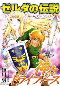 ゼルダの伝説 神々のトライフォース(てんとう虫コミックススペシャル)