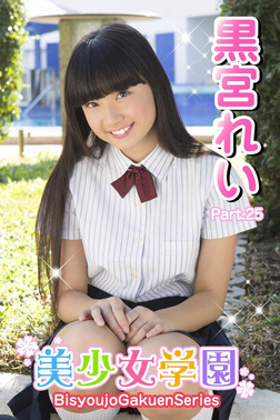 美少女学園 黒宮れい Part.25-電子書籍