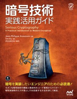 暗号技術 実践活用ガイド-電子書籍