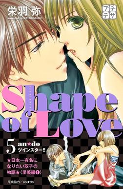 Shape of Love プチデザ(5) お水でみつけた本気の恋-電子書籍