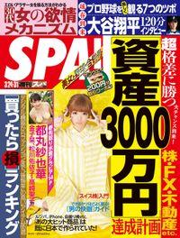 週刊SPA! 2015/3/24・31合併号