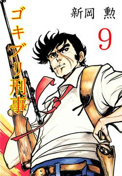 ゴキブリ刑事 (9)-電子書籍