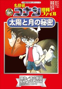 名探偵コナン理科ファイル(名探偵コナン・学習まんが)