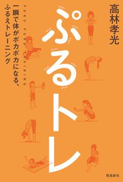 ぷるトレ-電子書籍