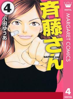 斉藤さん 4-電子書籍