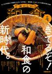 おいしい和食の店 首都圏版