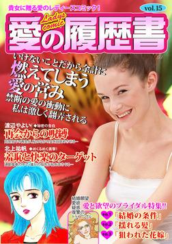 愛の履歴書Vol.15-電子書籍