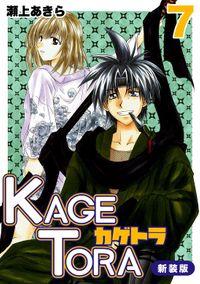 KAGETORA【新装版】7