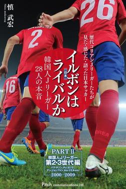 イルボン(日本)はライバルか 韓国人Jリーガー28人の本音 PART II 第2~3世代編【分冊版】-電子書籍