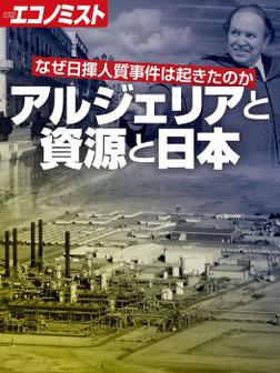 アルジェリアと資源と日本-電子書籍