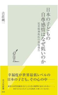 日本の子どもの自尊感情はなぜ低いのか~児童精神科医の現場報告~
