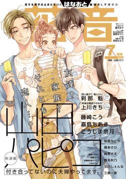 花音 2019年7月号-電子書籍