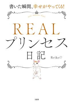 書いた瞬間、幸せがやってくる! REALプリンセス日記(大和出版)-電子書籍