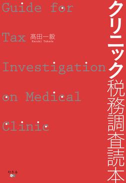 クリニック税務調査読本-電子書籍