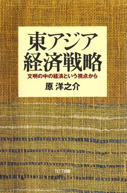 東アジア経済戦略 : 文明の中の経済という視点から-電子書籍