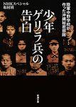 少年ゲリラ兵の告白―陸軍中野学校が作った沖縄秘密部隊―(新潮文庫)