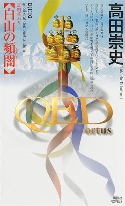 QED ~ortus~白山の頻闇-電子書籍